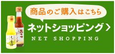 商品のご購入はこちら ネットショッピング