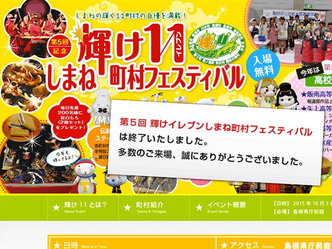 両日島根県庁前庭にて開催される「輝け11しまね町村フェスティバル」に出店します!!